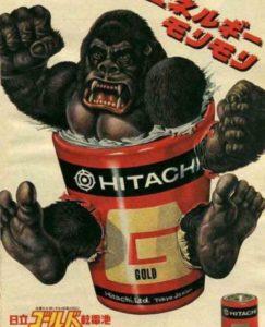 hitachi ad